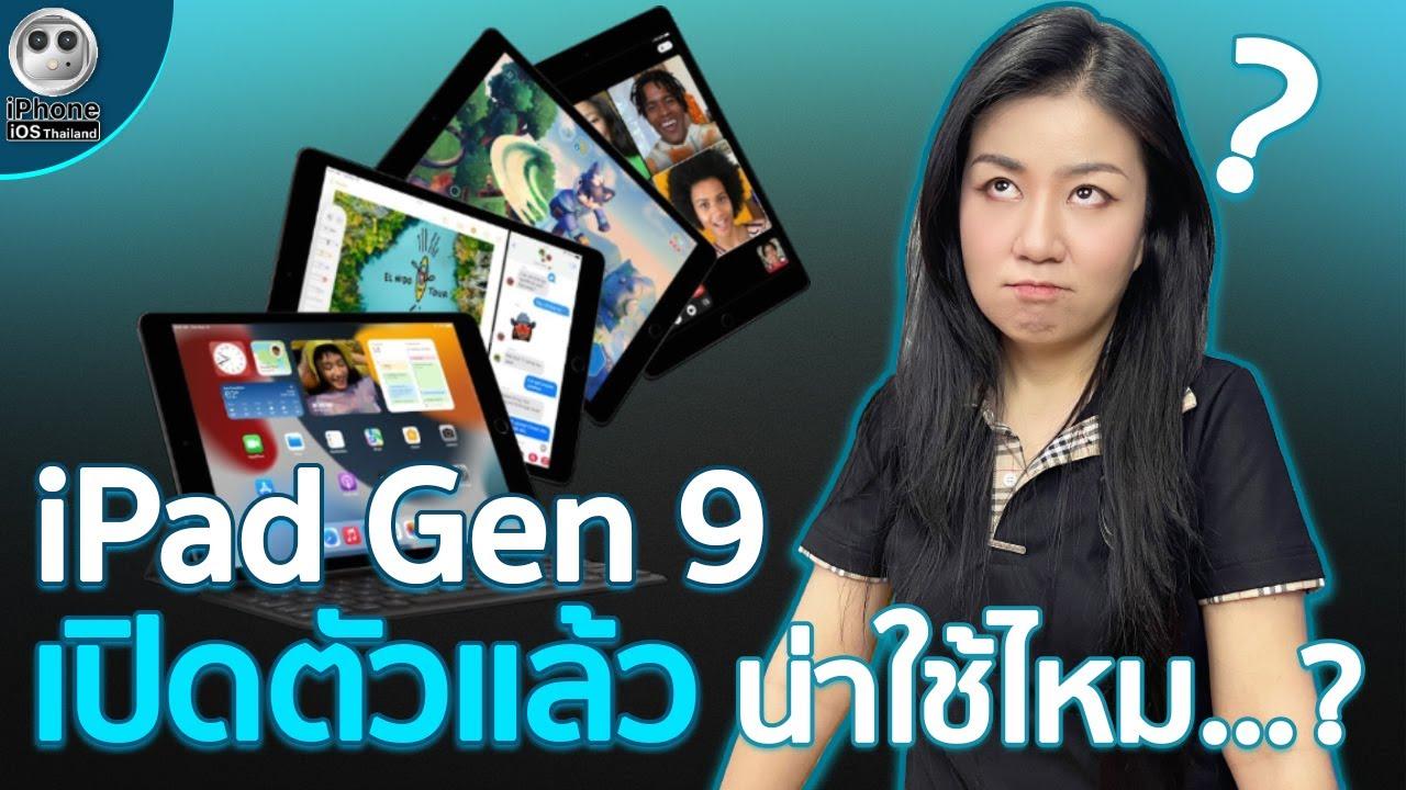 iPad Gen 9 เปิดตัวแล้ว น่าใช้ไหม...?