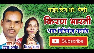 Video Tola Gada Gada Johar Balam... Singer Kiran Bharti, Live- Pendri (Sargaon), CG SPECIAL VIDEO SONG download MP3, 3GP, MP4, WEBM, AVI, FLV Agustus 2018