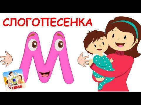 Слогопесенка со звуком М. Развивающий мультфильм, видео для детей. Папа v теме
