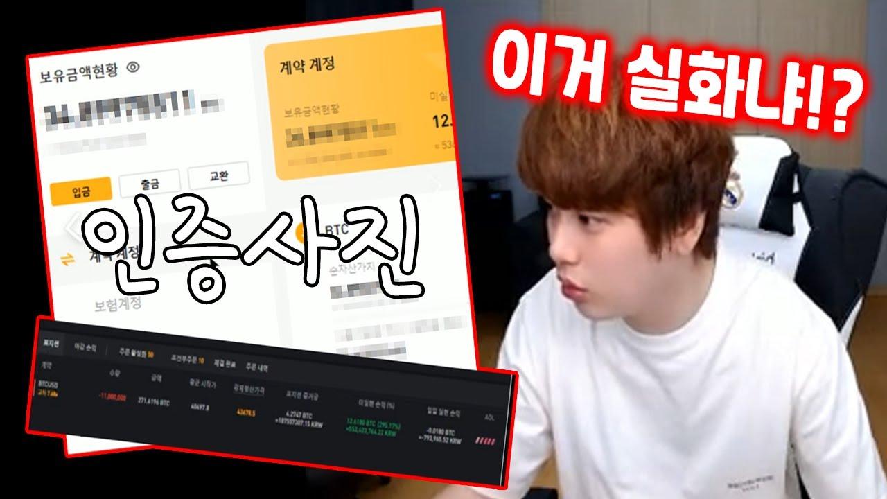[비트코인] 한 달 만에 1000만원으로 `15억´ 수익 낸 시청자!!