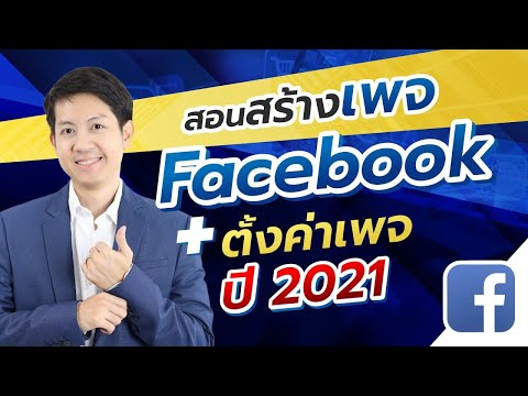 สอนสร้างเพจ Facebook หาเงิน ขายของ ( ใช้วิธีนี้ ขายดีขึ้นฟรีๆ ) ตั้งค่าเพจ ปี2021