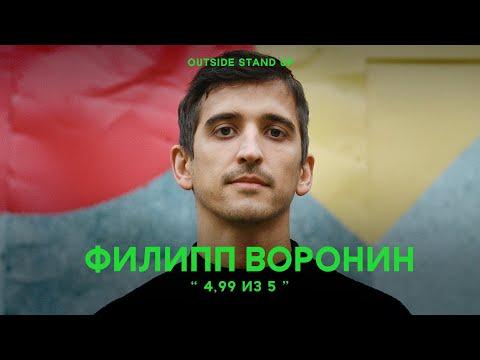 Филипп Воронин «4,99 из 5»   OUTSIDE STAND UP