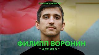 Филипп Воронин «4,99 из 5» | OUTSIDE STAND UP