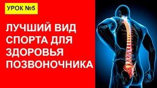 Урок 5. Лучший вид спорта для здоровья позвоночника