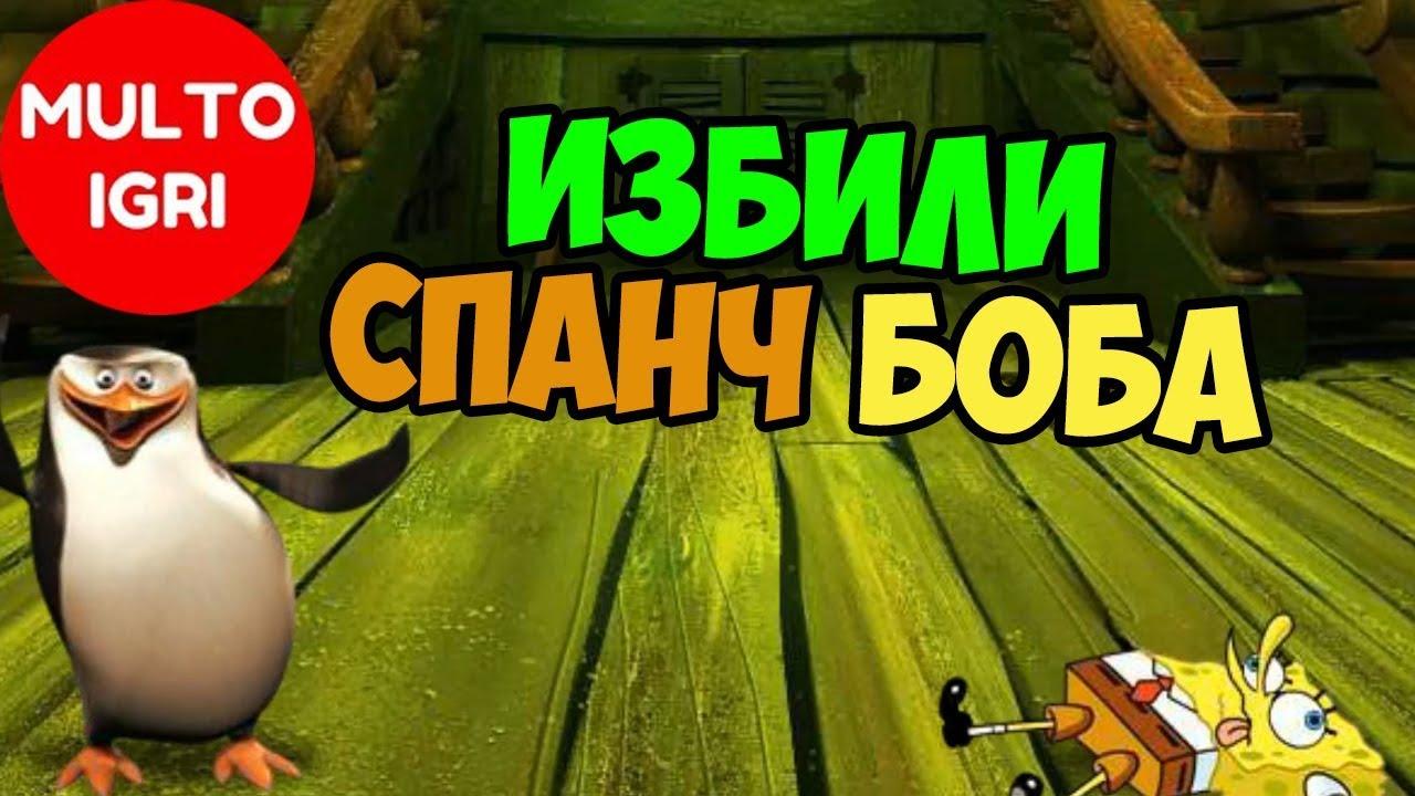 Игры губка боб бои мультяшек почему сергей безруков не снялся в фильме бригада наследник
