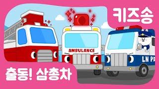 [키즈송] 출동! 삼총차! | 소방차.경찰차.구급차 | 자동차 총출동! | 댄스노래 | 인기동요 | 어린이 동요  | Nursery Rhymes
