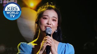 YOYOMI(요요미) - Loveable(사랑스러워) (Immortal Songs 2) I KBS WORLD TV 200822