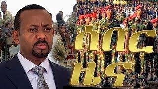 Ethiopia News today ሰበር ዜና መታየት ያለበት! August 21, 2018
