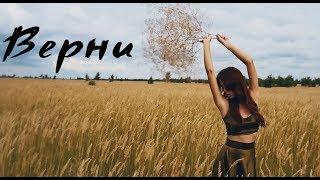 Смотреть клип Samsonova - Верни