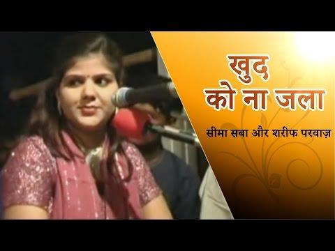 Khud Ko Na Jala Lena | Sharif Parwaz v Seema Saba | Ishk-e-Qawwali | Qawwali Muqabla
