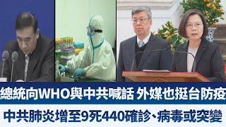 總統向WHO與中共喊話 外媒也挺台防疫武|漢肺炎增至9死440確診、病毒或突變|午間新聞【2020年1月22日】|新唐人亞太電視