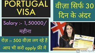 Portugal Work permit 2020 || Portugal Easy Stream line visa process in Hindi || Free PR in Portugal