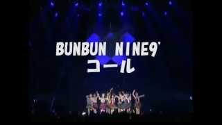 Cheeky ParadeのBUNBUN NINE9' の口上を紹介します。 使用は自由。ワン...