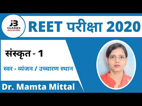 REET Exam 2020   Sanskrit Online Classes   svar - vyanjan / uchcharan sthan