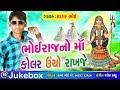 Download BHOI RAJ NO COLLRE UCHO RAKHJE NEW SONG