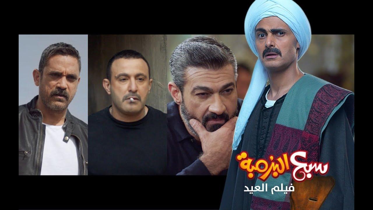 الإعلان الرسمي لفيلم سبع البرمبة بطولة رامز جلال فيلم عيد الفطر