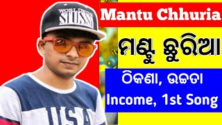 Mantu Chhuria New Song | Mantu Chhuria Biography