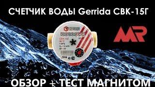 Счетчик воды ГЕРРИДА | GERRIDA | ОБЗОР + ТЕСТ: остановка счетчика магнитом