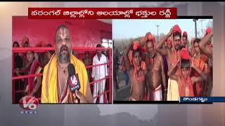 Hanuman Jayanti   Devotees Throng To Kondagattu Hanuman Temple   V6 News
