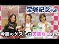 【競馬予想】「宝塚記念 (GI)」ゲスト・天童なこ MC:ユーマ、さくまみお(18/6/23)
