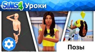 The Sims 4 Уроки I Создание поз