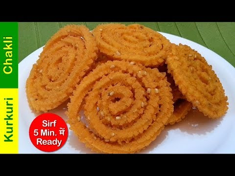चकली रेसिपी - Instant Chakli Recipe In Just 5 Minute In Hindi - Dal Rice Chakli | Instant Murukku
