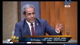 بالفيديو.. سمير صبري يُطالب برفع الحصانة البرلمانية عن نواب رحلة «جنيف»