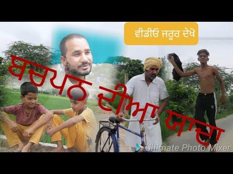 Download ਬਚਪਨ ਦੀਆ ਯਾਦਾ Latest Punjabi Short Movie #namoltv#punjabishotvideo#bhindi