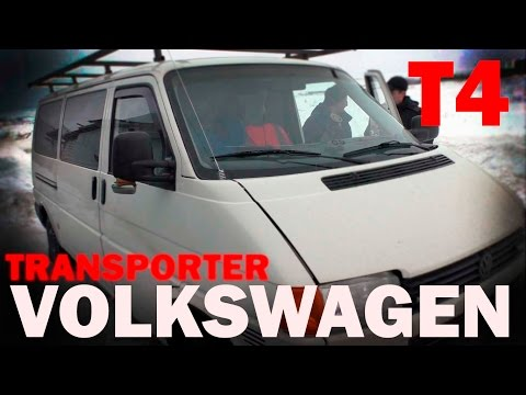 Volkswagen Transporter T4 Дас ис фантастиш гут
