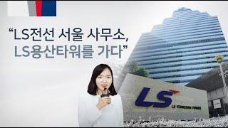 LS전선 서울 사무소, LS용산타워를 가다 (2019년…