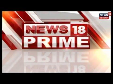 आज सुबह की सबसे बड़ी ख़बरें | Rajasthan News | February 16, 2019
