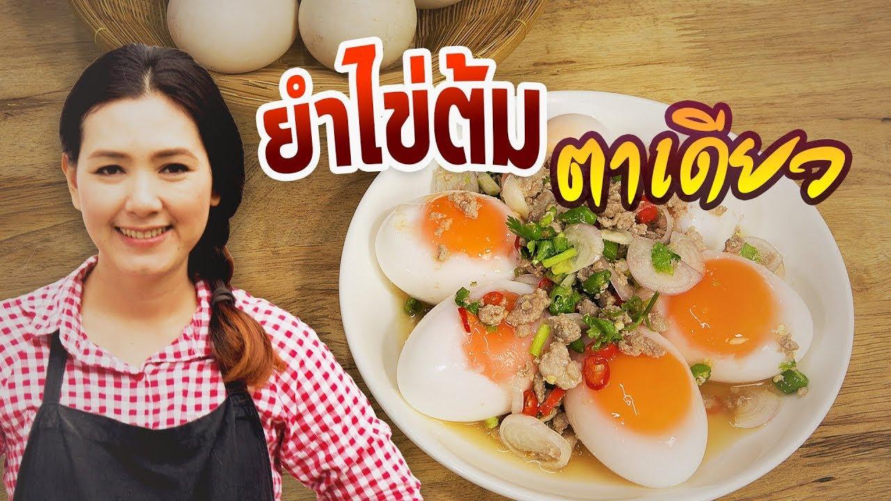 ยำไข่ต้มตาเดียว  ไข่ต้มยางมะตูม เยิ้มๆ ยืดๆ สูตรน้ำยำง่ายๆ แซ่บๆ สอนทำอาหารง่ายๆ   ครัวพิศพิไล