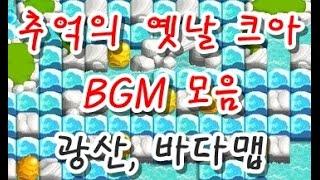 추억의 옛날 크아 BGM 5 - 광산, 바다 맵