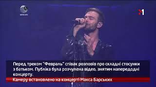 webкамера   Камера Установлена  Концерте Макса Барских   30 10 2017