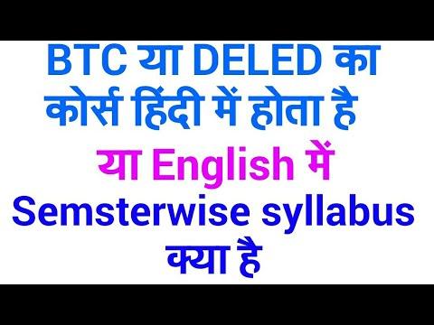 btc course language , hindi or english