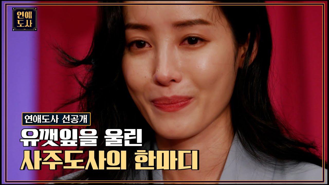 [연애도사 선공개]  유깻잎을 울려버린 사주도사의 말 한마디...