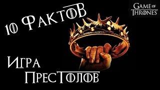 ДЕСЯТЬ ФАКТОВ об ИГРЕ ПРЕСТОЛОВ!