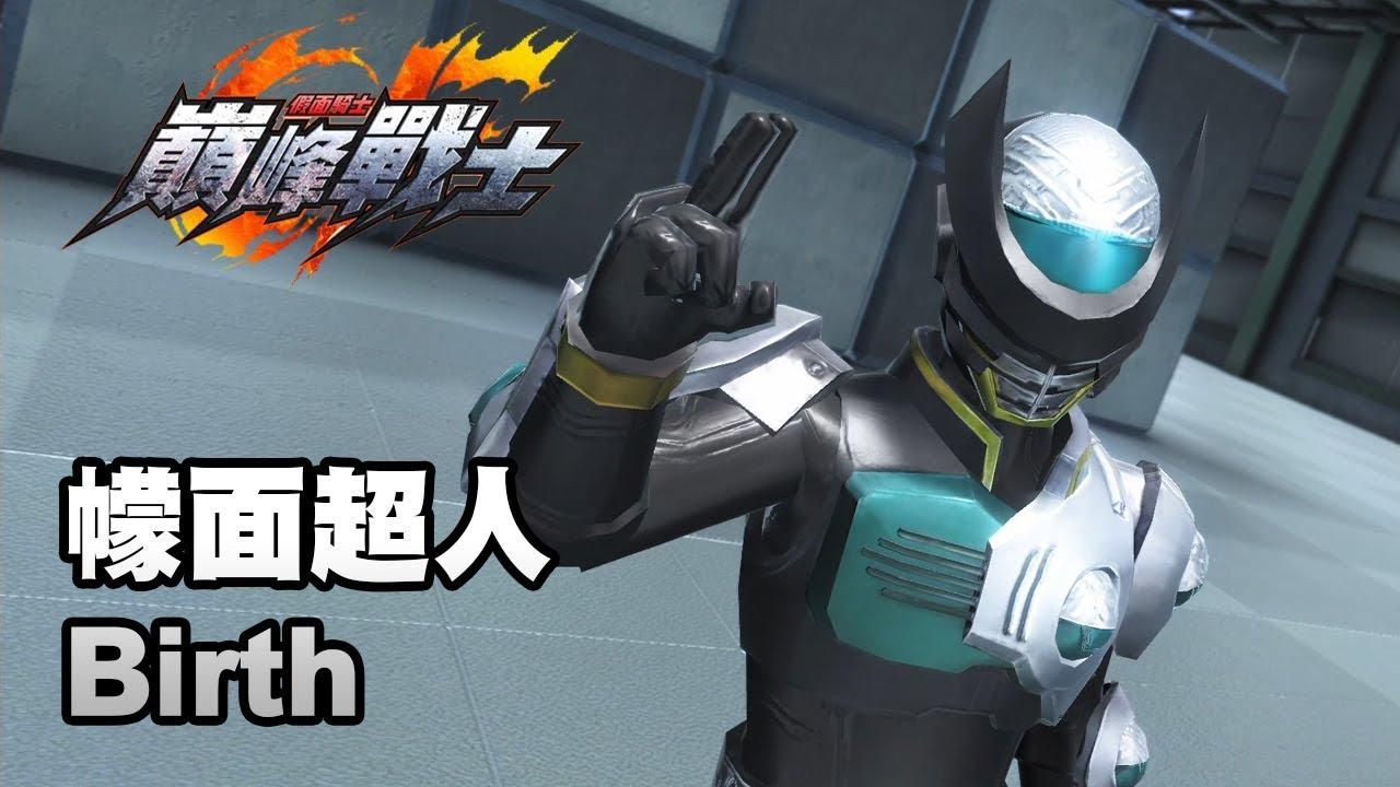 《假面騎士 巔峰戰士》Birth招式試用 (到了收成的時間) PS4 中文字幕 Kamen Rider Climax Fighters - YouTube