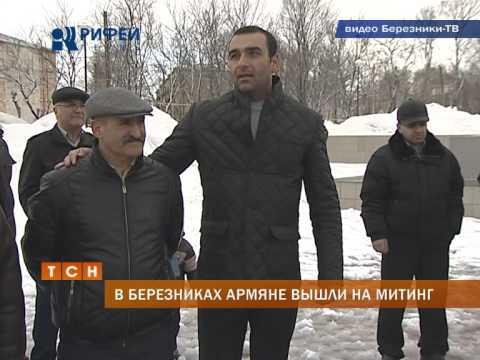 В Березниках армяне вышли на митинг