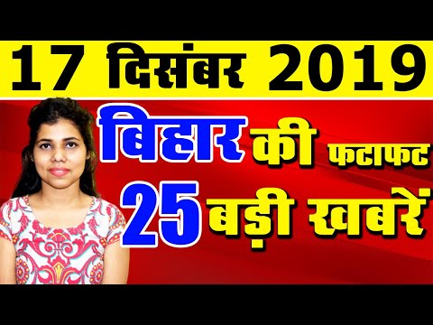 Daily Bihar today news of all Bihar districts Video in Hindi.Latest and fast news of patna,Siwan