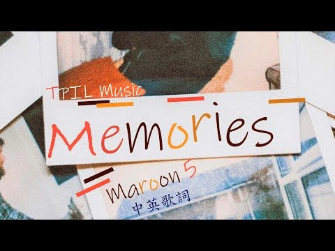 Maroon 5 – Memories中文歌詞