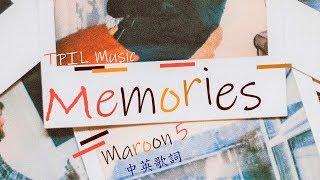 Download lagu Maroon 5 Memories中文歌詞