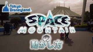 この動画を見ればスペースマウンテンの動かし方がわかるはず!! 【マニ...