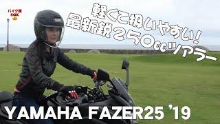 フェザー25編     最新鋭ライトツアラー 福山理子インプレ  YAMAHA FAZER25 REVIEW バイク館 SOXインポートバイク