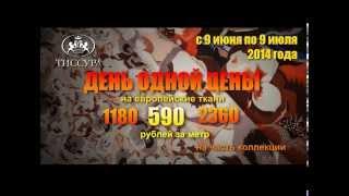 видео Склад магазин тканей ленинский проспект