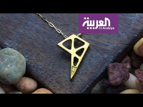 صباح العربية: مجوهرات من وحي الكعبة المشرفة  - نشر قبل 3 ساعة