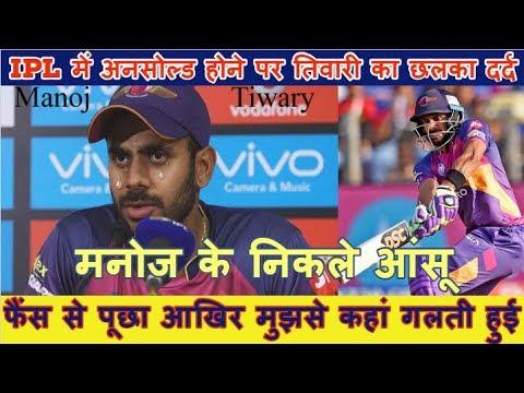 IPL 2019 में Unsold रहने पर Manoj Tiwari के छलके आंसू, Tweet कर जताया दुःख