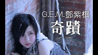 G.E.M.【奇蹟】Lyric Video 歌詞版 [HD] 鄧紫棋