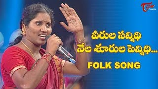 Veerula Sannidhi Folk Song Telangana Folk Songs