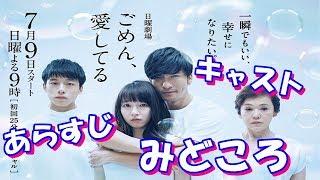 【タイトル】 日曜劇場「ごめん、愛してる」長瀬智也 坂口健太郎 イ・ス...